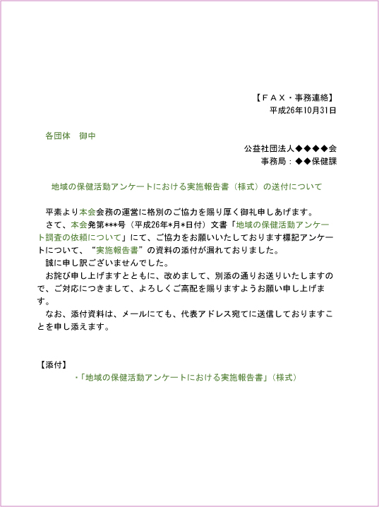 soufujou-owabitsuki-nissi-1