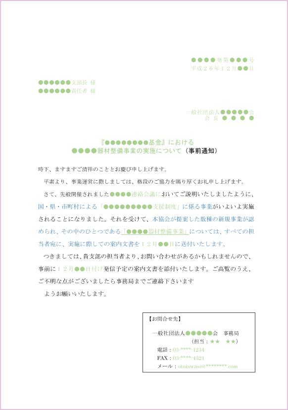 tuchi-jigyoujissi-jizenshuu