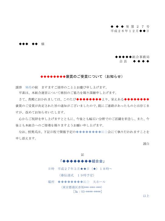 tuuchi-jushou-houshou-14120