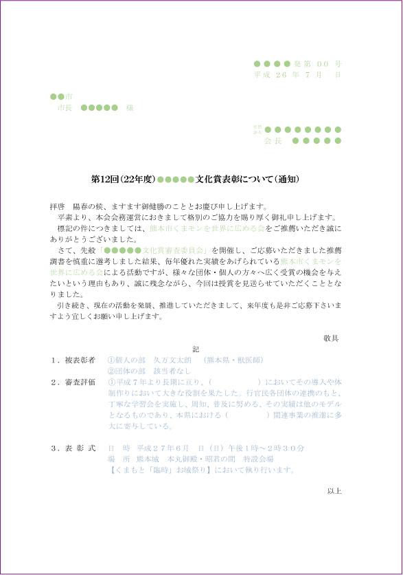 通知状③[通知文、審査結果・当選・落選通知、社外文書 ...